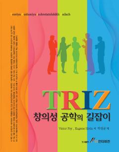 TRIZ 창의성 공학의 길잡이