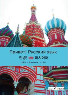 안녕 생활 러시아어