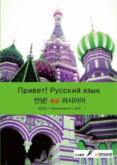 안녕 중급 러시아어