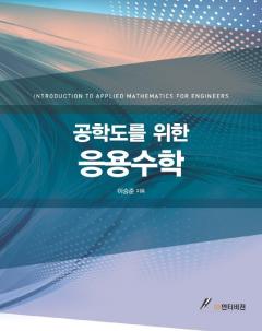 공학도를 위한 응용수학