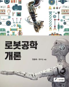 로봇공학개론