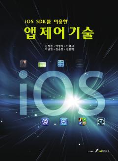iOS SDK를 이용한 앱 제어 기술