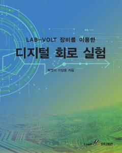 LAB-VOLT 장비를 이용한 디지털 회로 실험