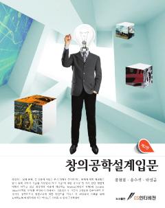 창의공학설계입문 2판