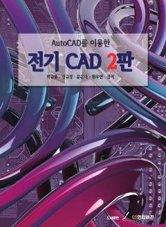 AutoCAD를 이용한 전기CAD 2판
