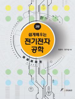 쉽게 배우는 전기전자공학(2판)