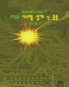 Embedded Linux 기반_FPGA 시스템 설계 및 응용