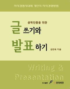 글쓰기와 발표하기