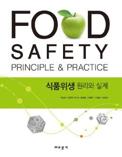 식품위생원리와 실제