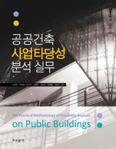 공공건축 사업타당성 분석 실무