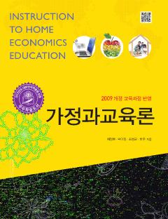 가정과교육론