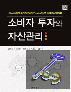 소비자 투자와 자산관리