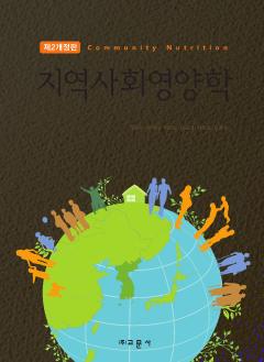 지역사회영양학 <제2개정판>