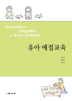 유아 예절교육