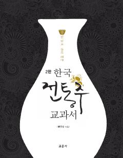 한국 전통주 교과서  <2판>