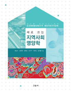 새로 쓰는_지역사회영양학