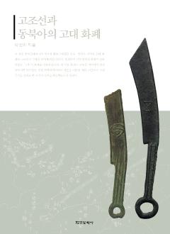고조선과 동북아의 고대 화폐