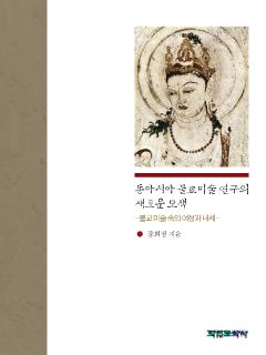 동아시아 불교미술 연구의 새로운 모색