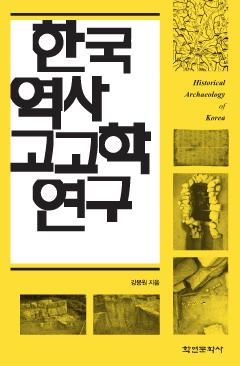 한국역사고고학연구
