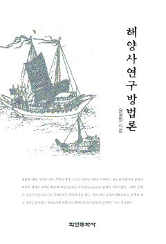 해양사연구방법론