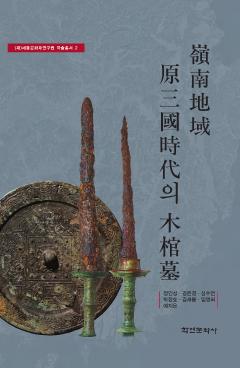 영남지방 원삼국시대의 목관묘