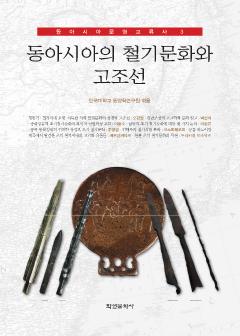 동아시아의 철기문화와 고조선