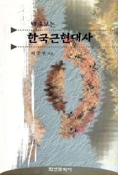 바로보는 한국 근현대사