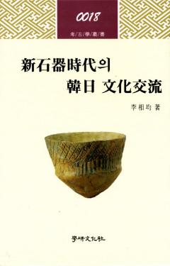 신석기시대의 한일 문화교류