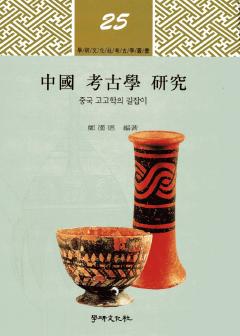 중국 고고학 연구