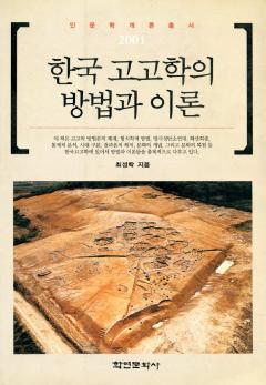 한국 고고학의 방법과 이론