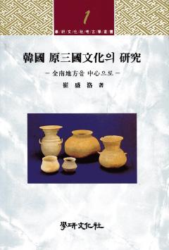 한국 원삼국문화의 연구