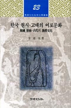 한국 원시 고대의 어로문화