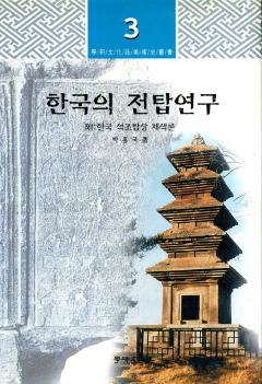 한국의 전탑연구