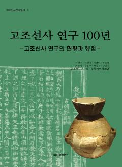 고조선사 연구 100년