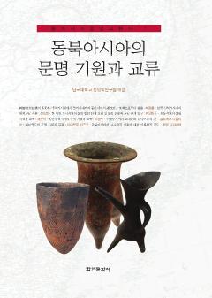 동북아시아의 문명 기원과 교류