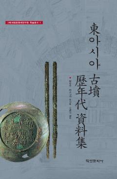 동아시아 고분 역연대 자료집