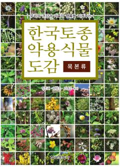 한국토종약용식물도감 목본류