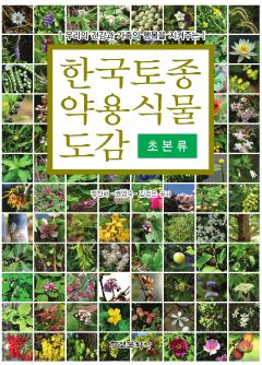 한국토종약용식물도감 초본류