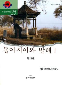 동아시아와 발해Ⅰ(고구려연구 제25집)