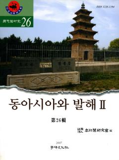 동아시아와 발해Ⅱ(고구려연구 제26집)
