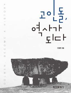 고인돌, 역사가 되다