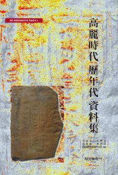 고려시대 역연대 자료집