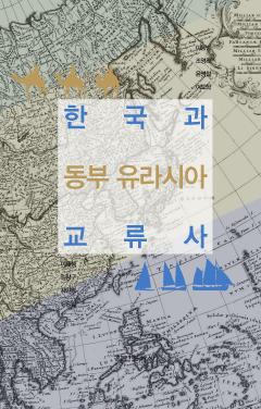 한국과 동부 유라시아 교류사