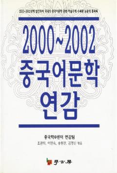 2000~2002 중국어문학 연감
