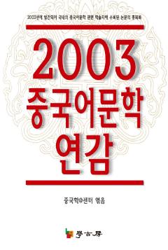 2003 중국어문학 연감