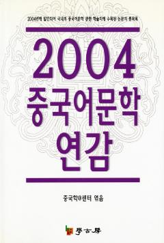 2004 중국어문학연감
