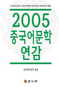 2005 중국어문학연감