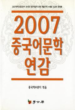 2007 중국어문학 연감