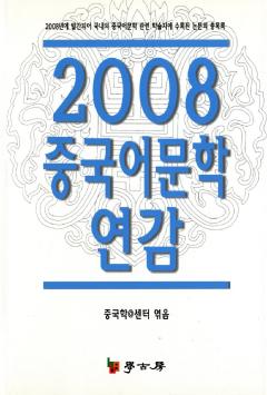 2008 중국어문학 연감