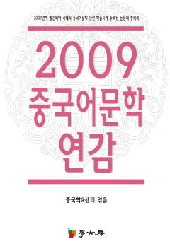 2009 중국어문학 연감